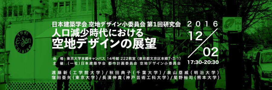 第1回研究会:「人口減少時代における 空地デザインの展望」